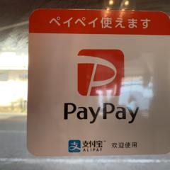 paypay(ペイペイ)が使えるようになりました。
