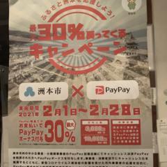 洲本市✖️pay pay.            paypayで洲本市を応援しよう、 I キャンペーン