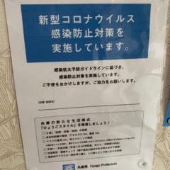 兵庫県営業時間短縮要請により食堂シーサイド厚浜6月20日までの休業延長